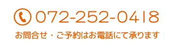 072-252-0418 お問い合わせ・ご予約はお電話にて承ります